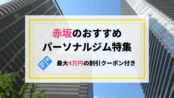 赤坂のおすすめパーソナルトレーニングジムのイメージ