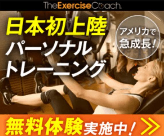 エクササイズコーチ蒲田店のイメージ