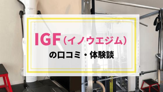IGF(イノウエジム)のアイキャッチ画像