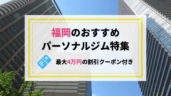 福岡のおすすめパーソナルトレーニングジム特集