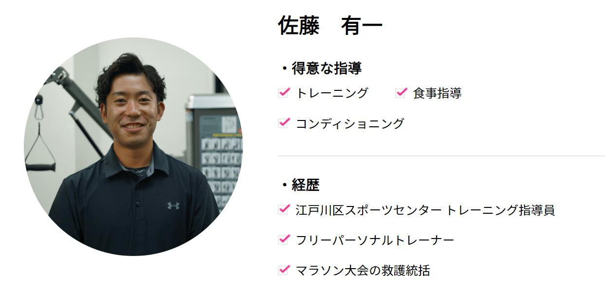 IGFの佐藤有一トレーナーの画像