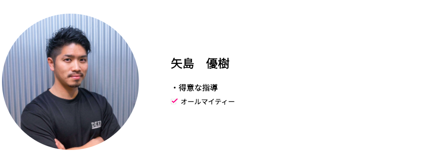 DEEDジムの矢島優樹トレーナーの画像