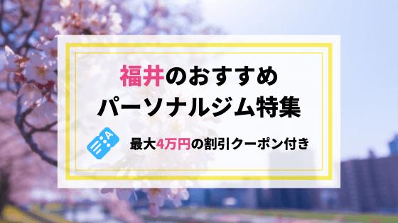 福井エリアのおすすめパーソナルジム特集