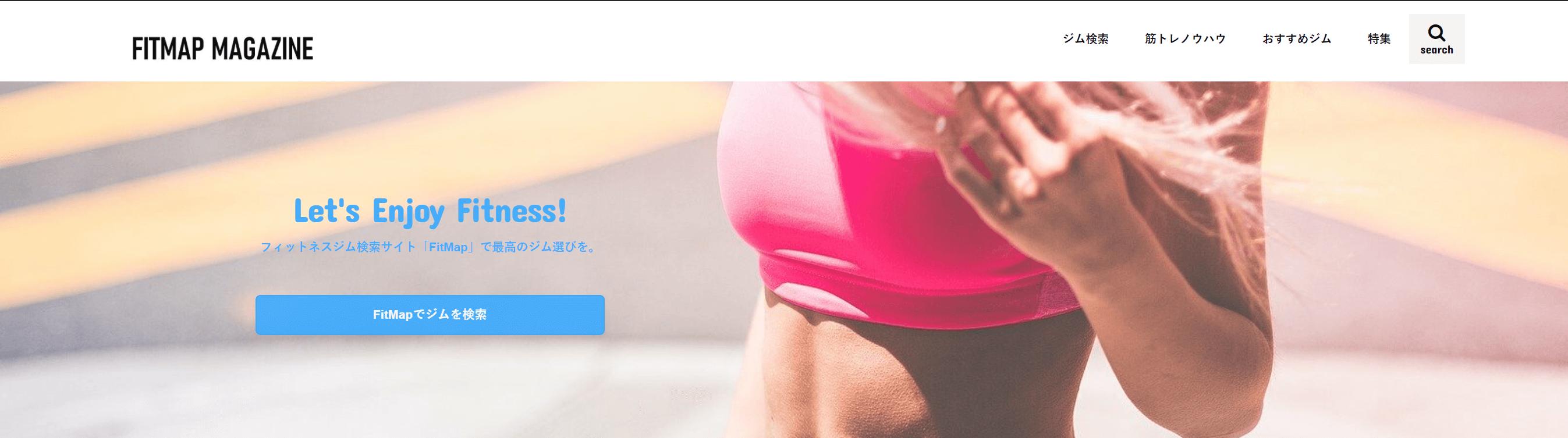 FitMapマガジンのイメージ画像